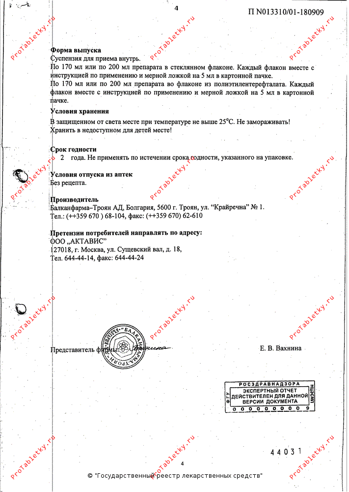 Альмагель Суспензия Инструкция По Применению Рецепты
