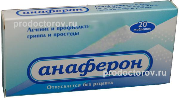 Анаферон - таблетки