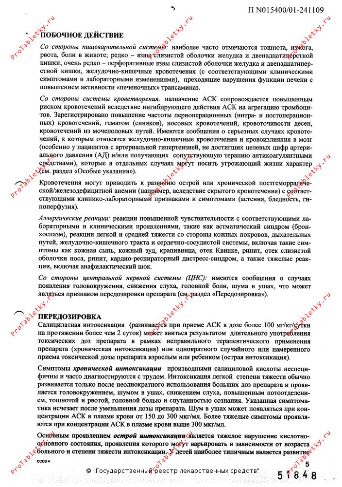 аспирин кардио инструкция по применению: