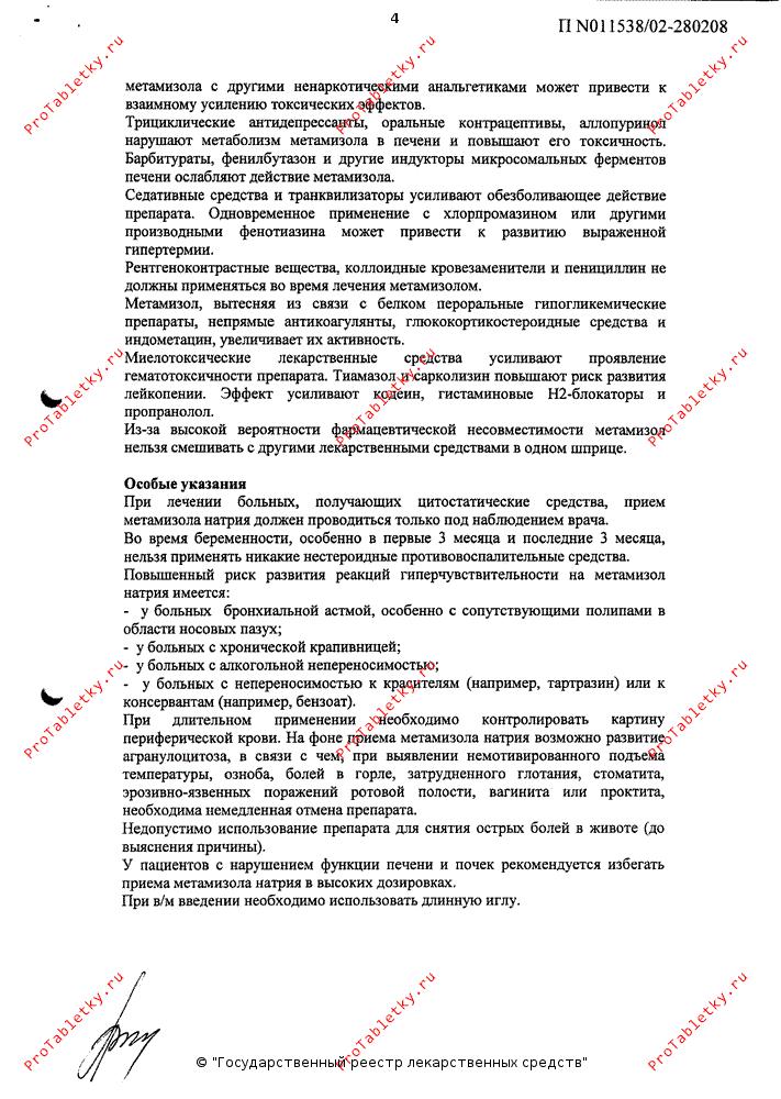 Баралгин таблетки инструкция