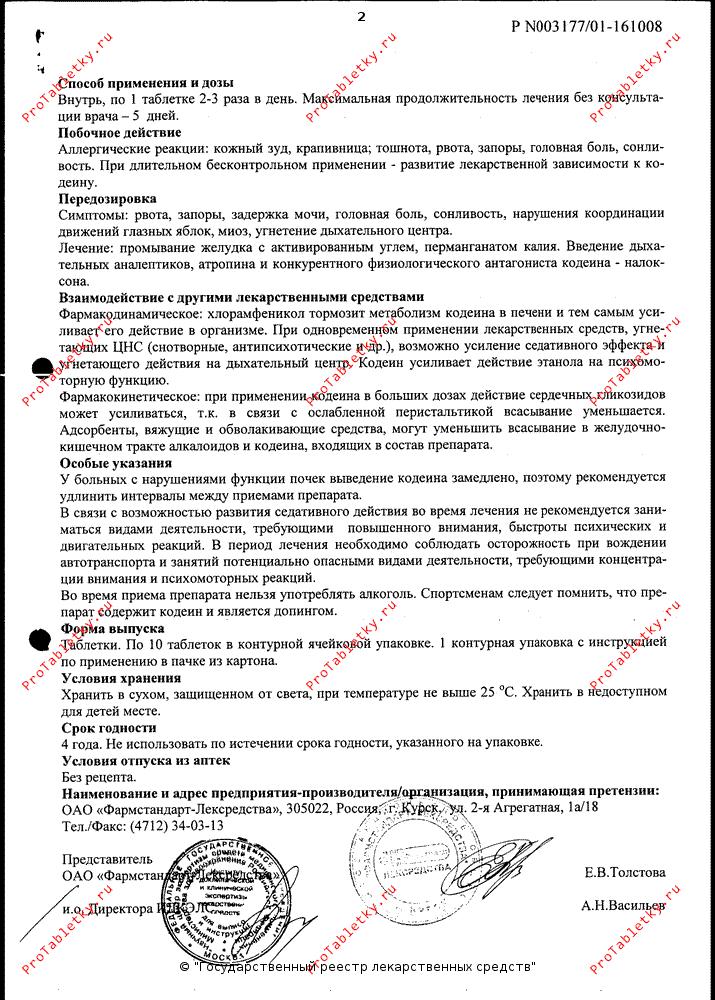 Инструкция К Санитарному Содержанию Помещений