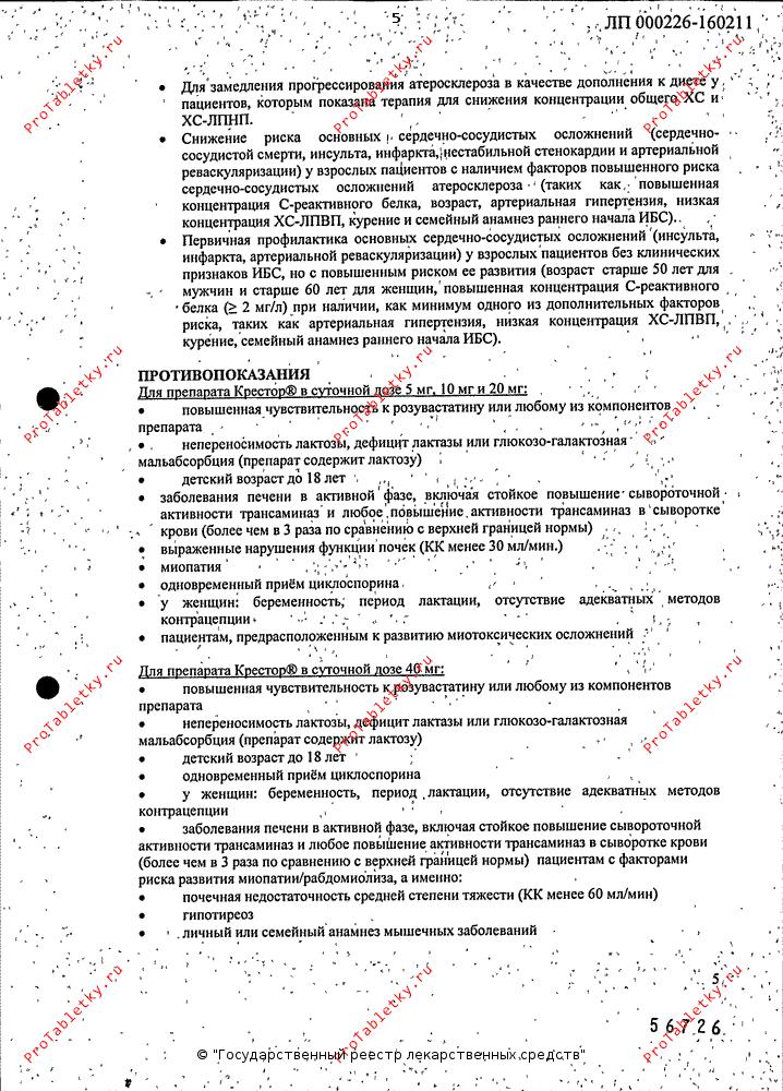 статины инструкция по применению цена отзывы аналоги
