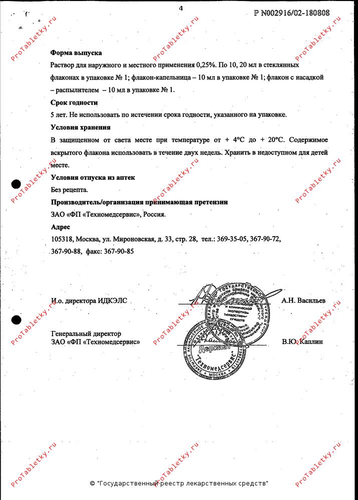 Деринат - раствор