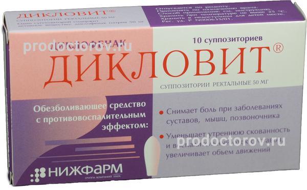 Свечи Противовоспалительные Инструкция По Применению В Гинекологии