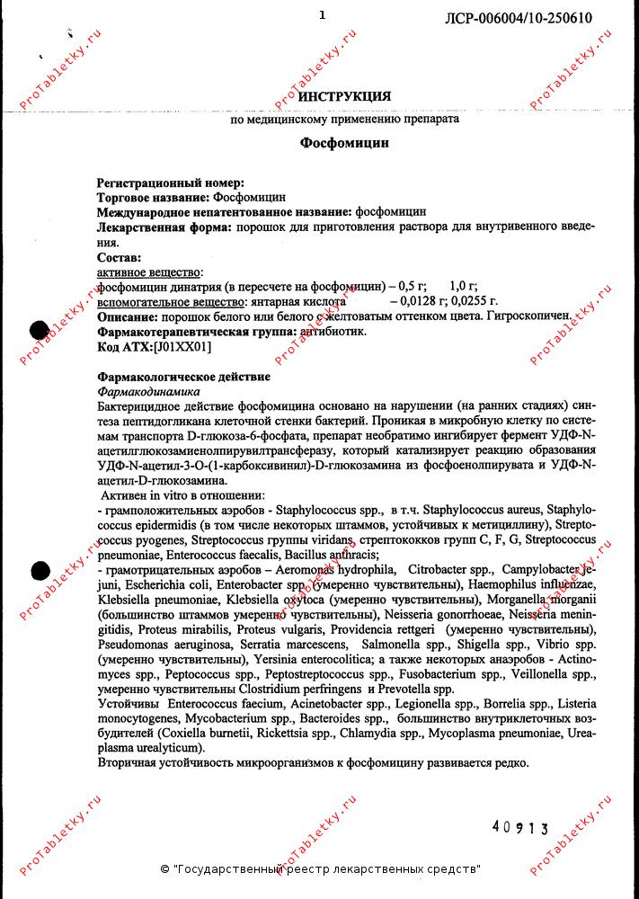 фосфомицин инструкция по применению таблетки