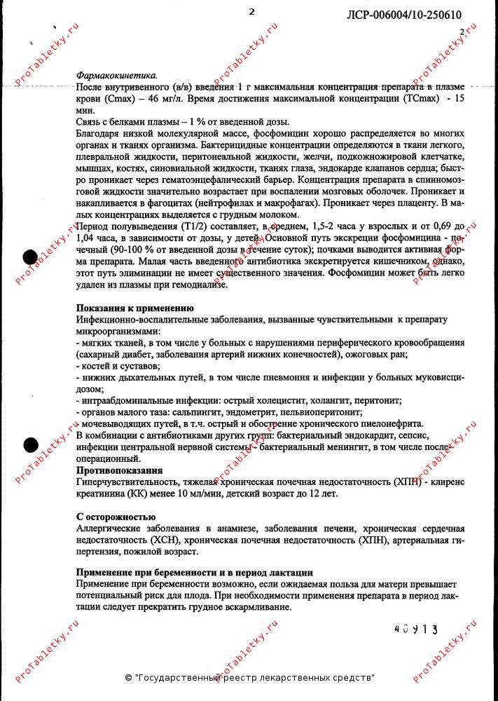 Фосфомицин инструкция по применению цена украина.