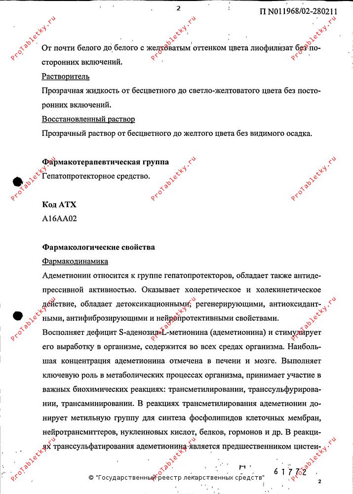 Гептор инструкция по применению цена