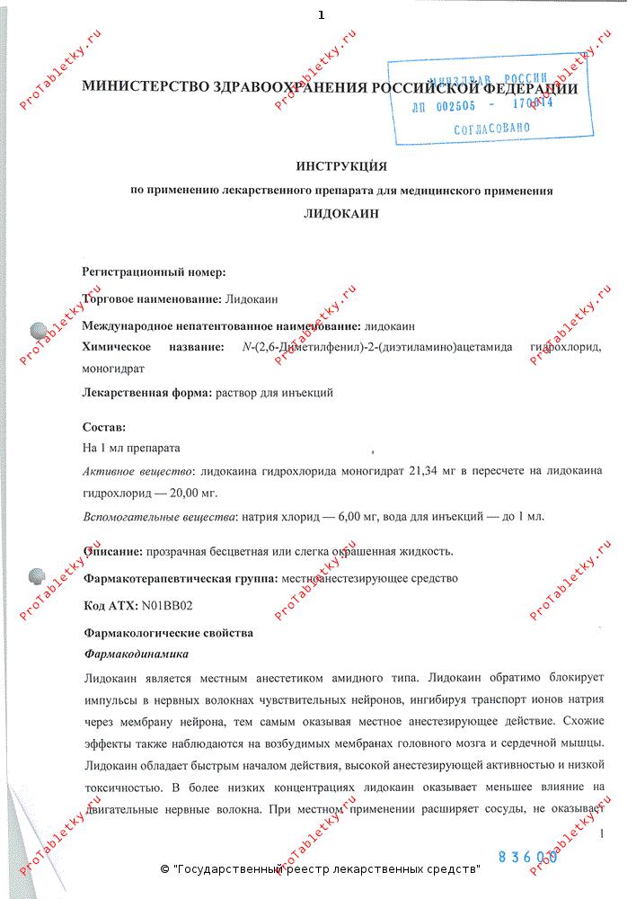 Лекарство Отипакс Инструкция