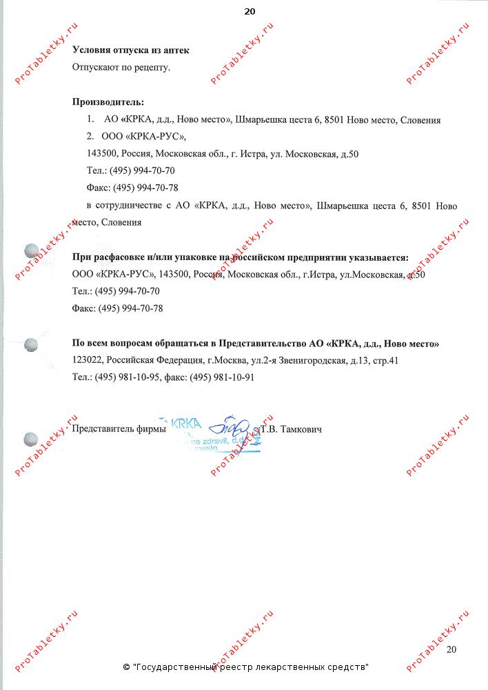 lorista-lekarstvo-ot-davleniya-instruktsiya