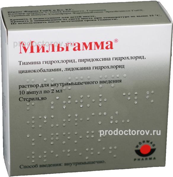 уколы мильгамма инструкция по применению цена: