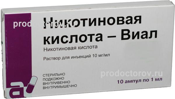 Никотиновая кислота - раствор