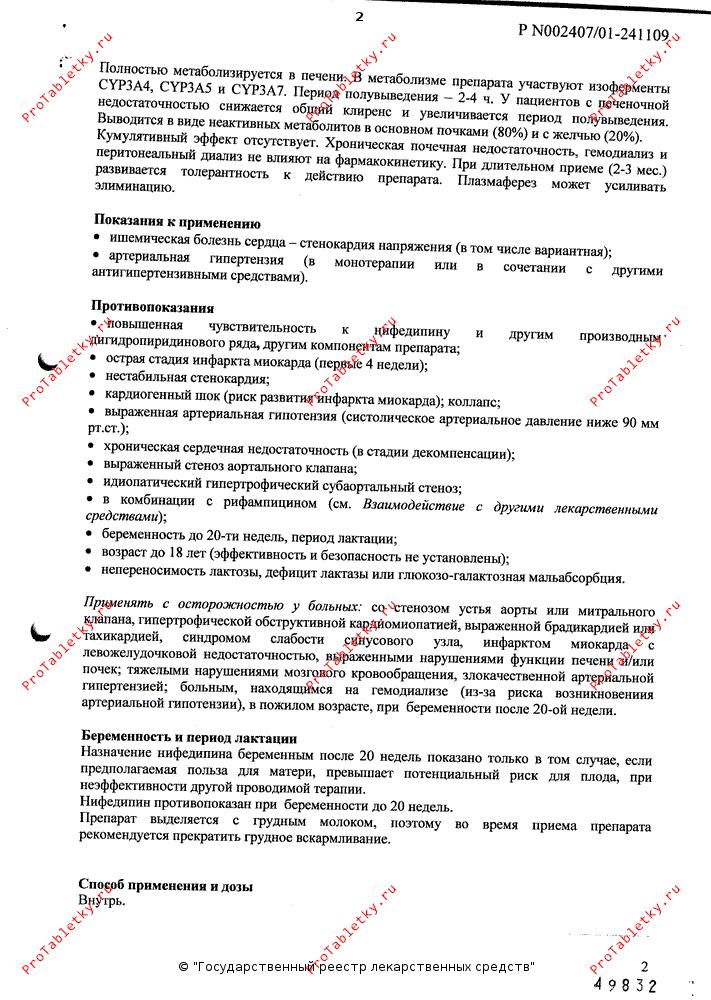 Должностная инструкция ведущего научного сотрудника