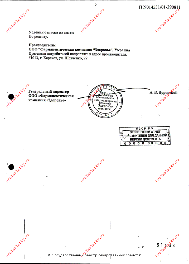 Пентагастрин официалная инструкция