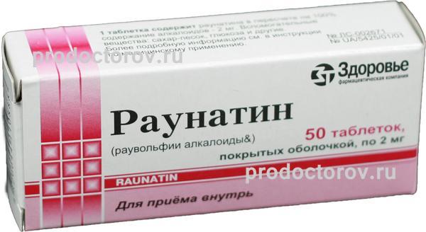 Раунатин - таблетки
