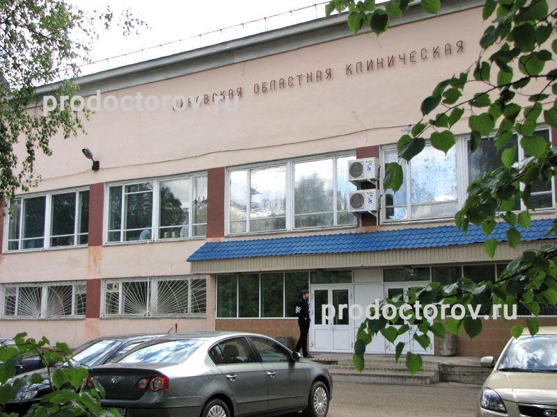Областная больница (Киров)