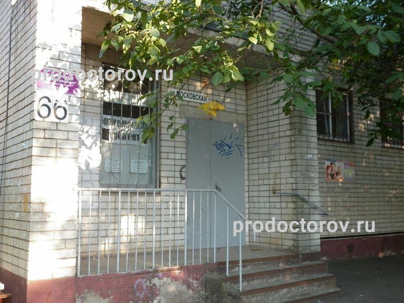 Поликлиники 2 министерства экономического развития россии
