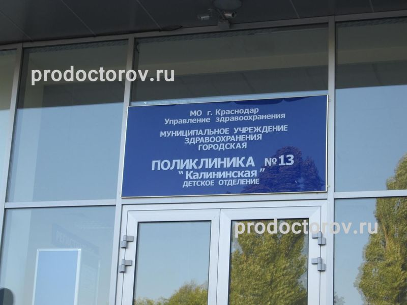 поликлиники №13 Краснодара