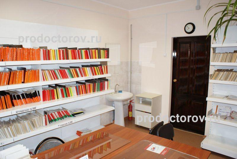 Поликлиника 9 томск официальный сайт