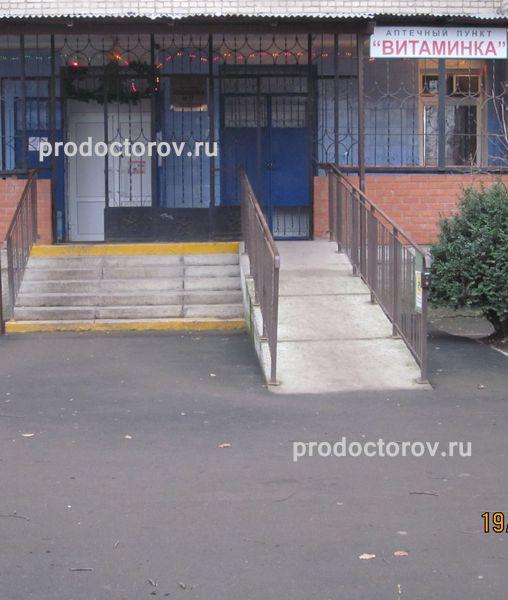 поликлиники №17 Краснодара