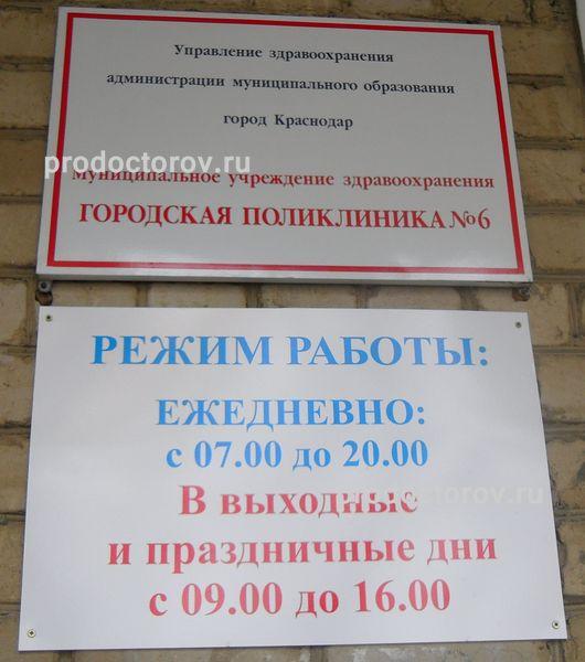 В субботу работает поликлиника в московском