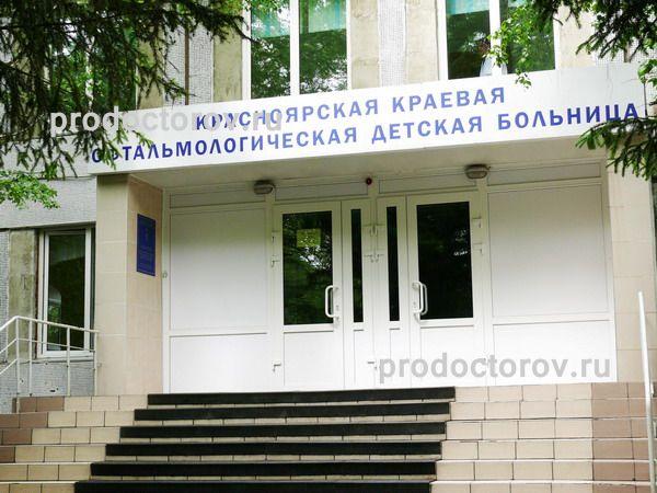 Кузнецкая детская больница персонал