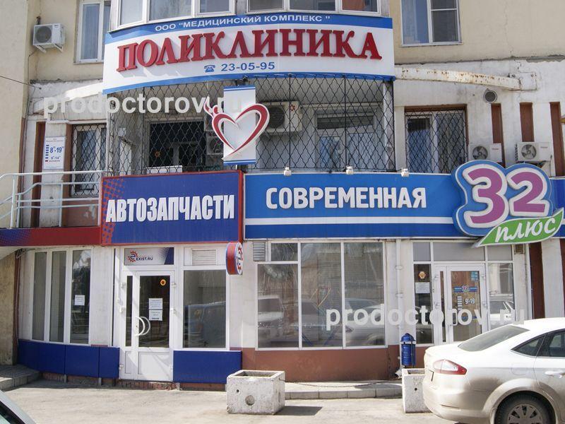 Фотографии поликлиники «