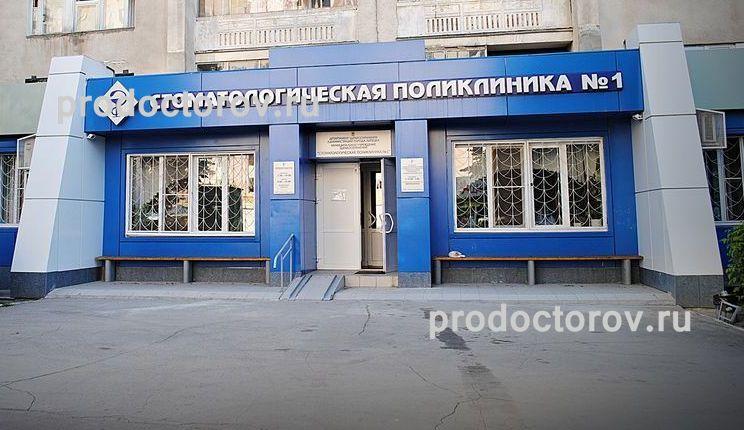 поликлиники №1 Липецка
