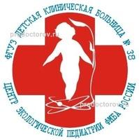 3 детские больницы москвы: