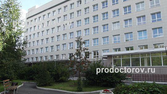Центральная поликлиника фтс россии официальный сайт