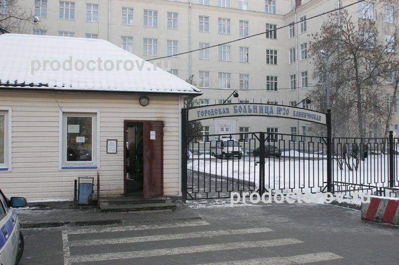 Фотографии больницы №20 Москвы