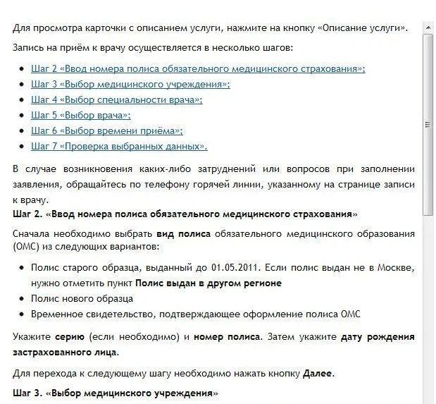 Должностная Инструкция Мед.Регистратора Поликлиники