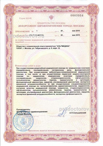 Портал для записи к врачу в ставропольском крае