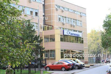 10 больница екатеринбург официальный сайт