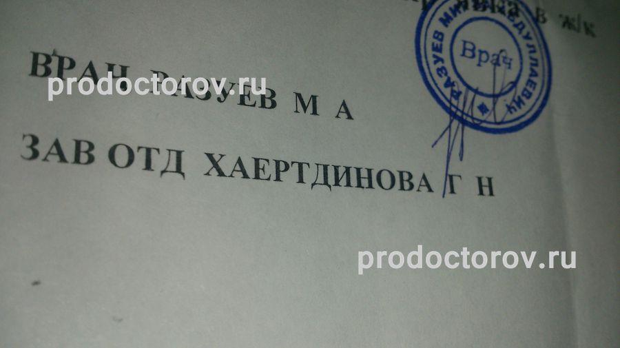 Регистратура областной больницы г уральска