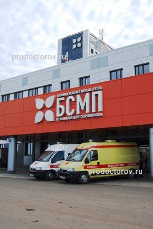 Фотографии больницы скорой