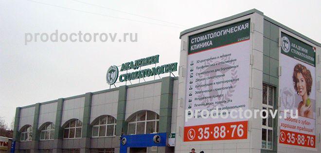 "Фотографии клиники ""Академия"