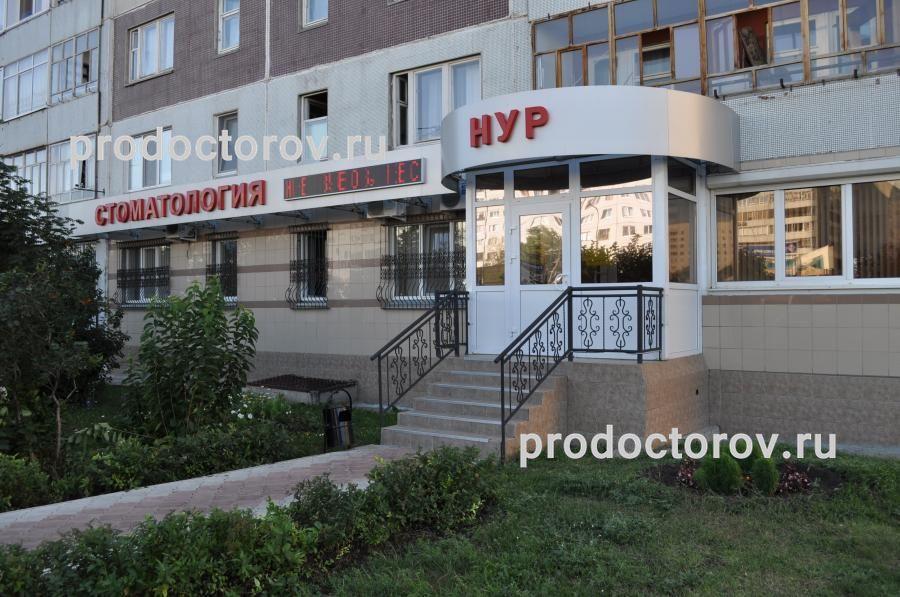 """""""Нур"""" Набережных Челнов"""