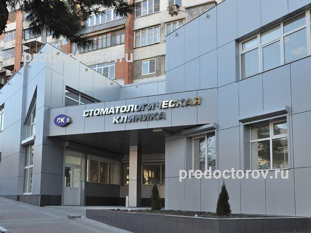 клиники «СК» Новороссийска
