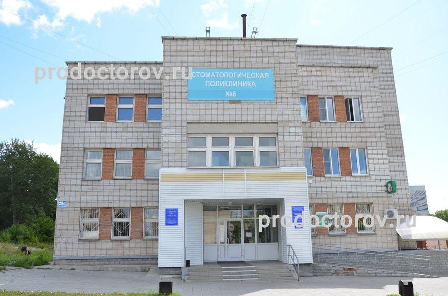 Сайт областной больницы томск