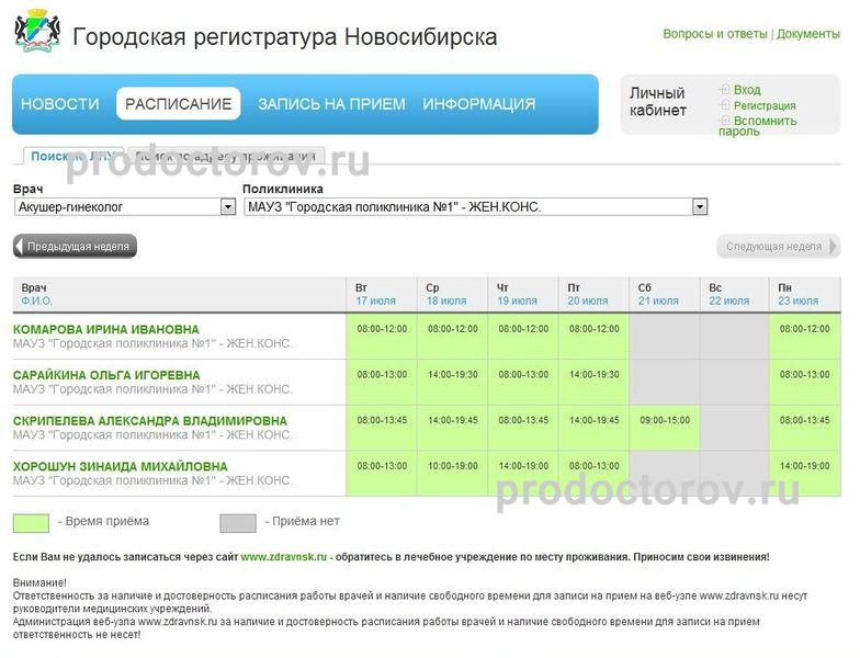 Регистратуру детской больнице на орлова