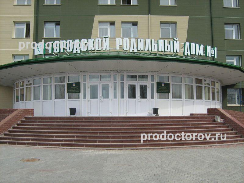 Фотографии роддома №1 Омска
