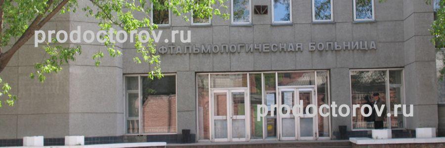 Новости   БУЗОО Клиническая Офтальмологическая