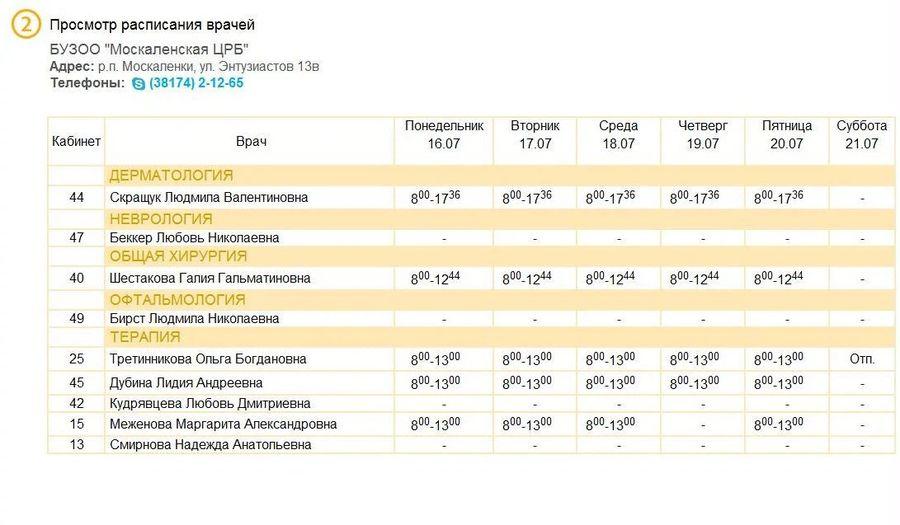 Регистратура 154 поликлиники