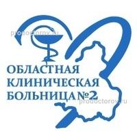 Расписание терапевтов 23 поликлиники екатеринбурга