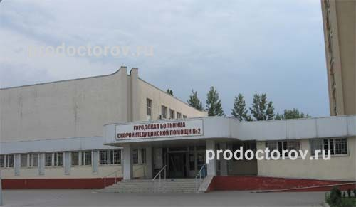 Фотографии БСМП №2 Ростова-на-
