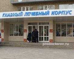 Лечение миомы матки в Ростове-на-Дону