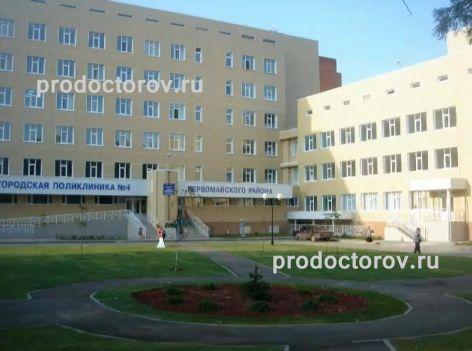 Больница в городе черноголовка