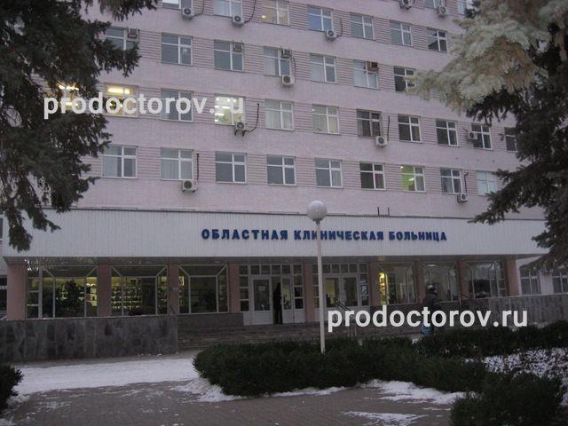 Врачи областной больницы 2 ростов-на-дону официальный сайт