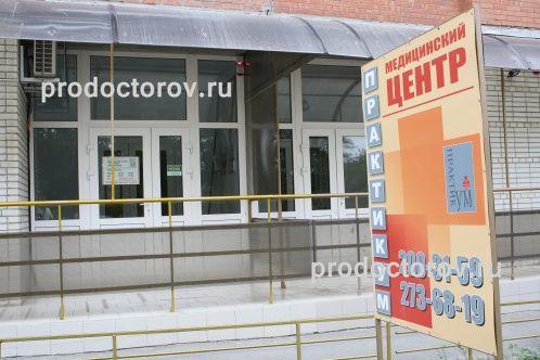 Городская больница 5 проктологическое отделение