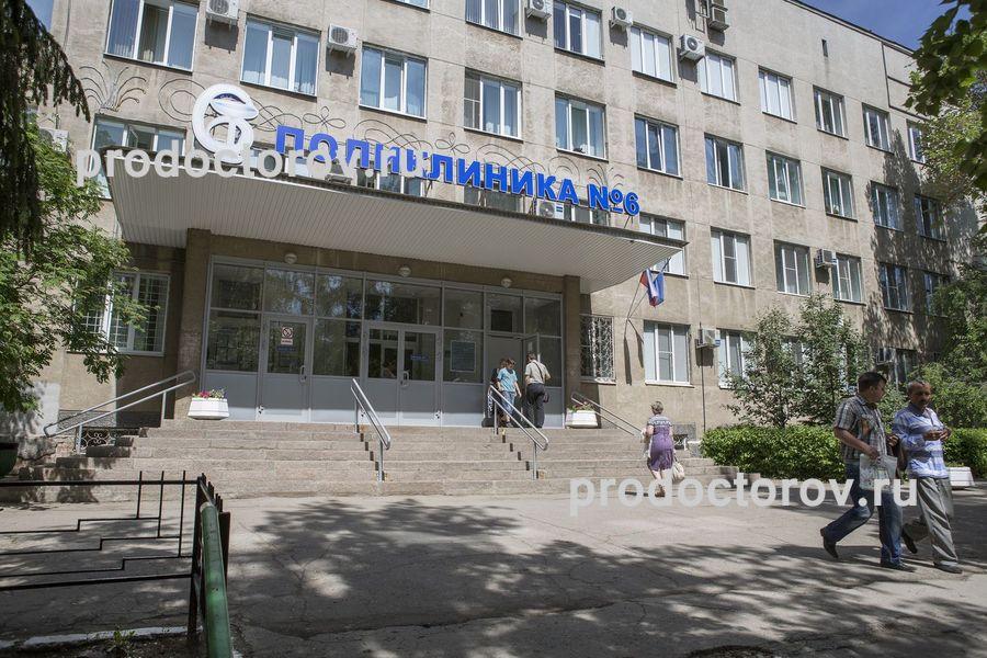 Городская поликлиника №6 - Самара